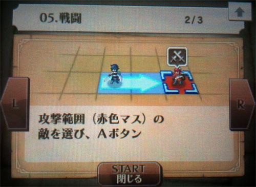 Fire Emblem Help Screen