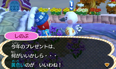 shinobu's present