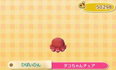 Octopus Stool