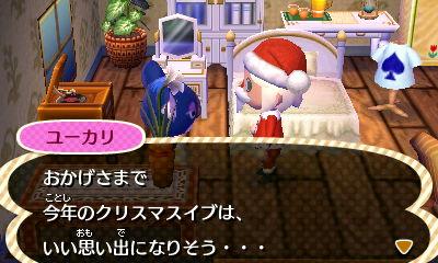 yuka's present