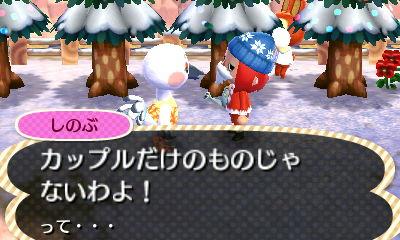 shinobu yelling