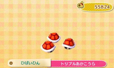 triple red shells