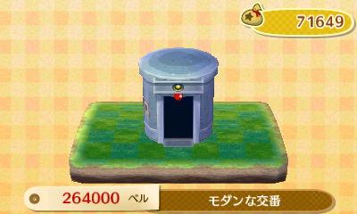 Modern Police Box