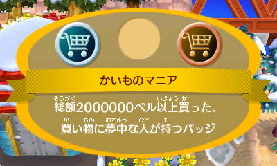 The shopping enthusiast holding this badge has spent more than 2 million bells