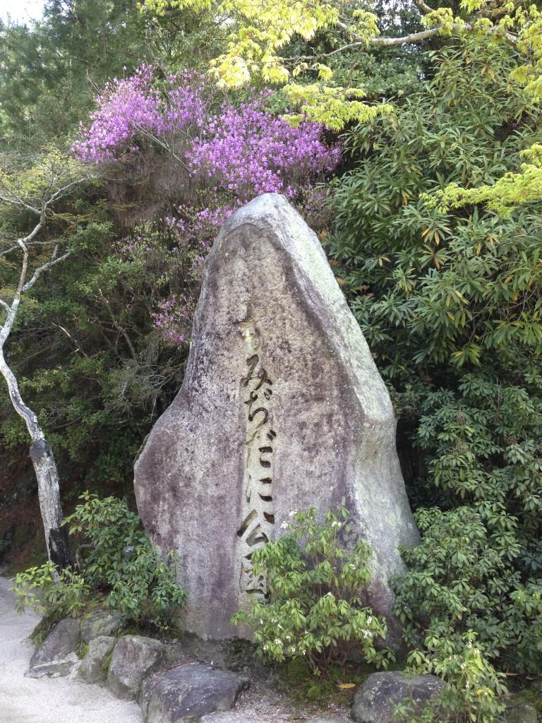 Stone tablet on Miyajima.